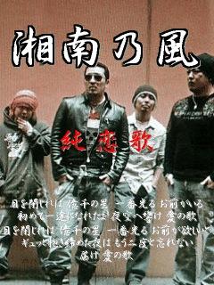 湘南乃風の画像 p1_5